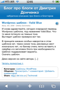 WordPress плагин для просмотра блога через iPhone