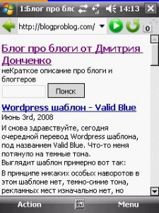 Wordpres PDA - плагин для просмотра WordPress блогов через КПК