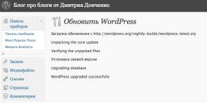 Автоматическое обновление WordPress 2.7