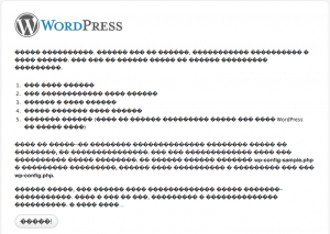 Проблема с установкой WordPress 2.7