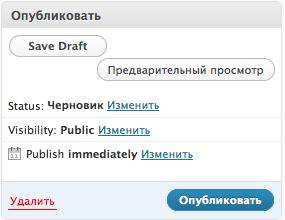 Отложенная публикация WordPress - публикуем запись с задержкой