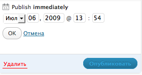Отложенная публикация - запись по расписанию WordPress