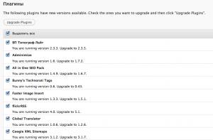 Массовое обновление плагинов в WordPress 2.9