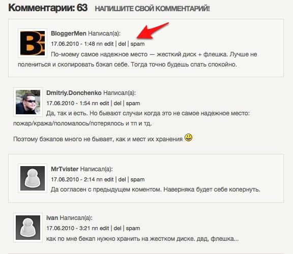 Блог про блоги от дмитрия донченко